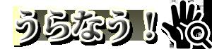占い 当たる 仕事 相性 名前 恋愛 四柱推命 タロット 手相 九星気学 スピリチュアル|占い スピリチュアル 情報